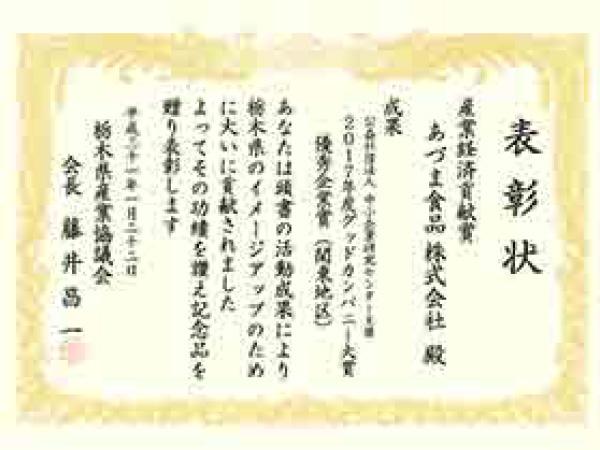 栃木県イメージアップ貢献賞