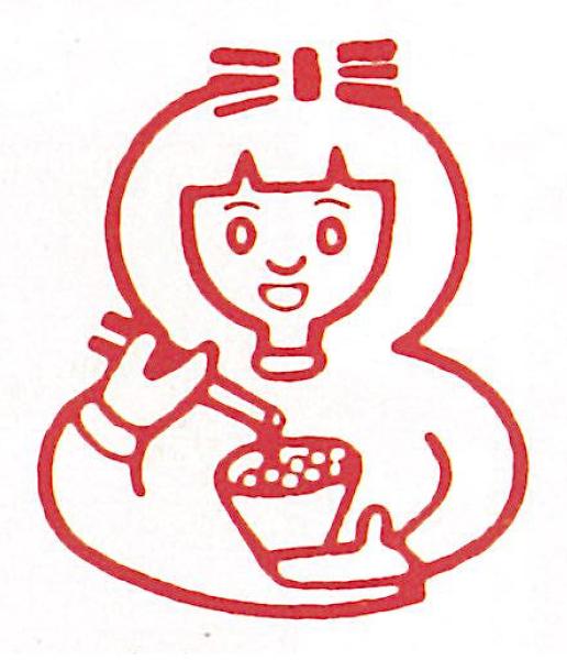 昭和50年頃(1975年)