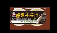 黒千石大豆を使用した商品