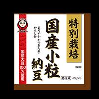 特別栽培小粒大豆を使用した商品