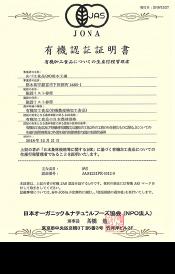 有機JAS認証書