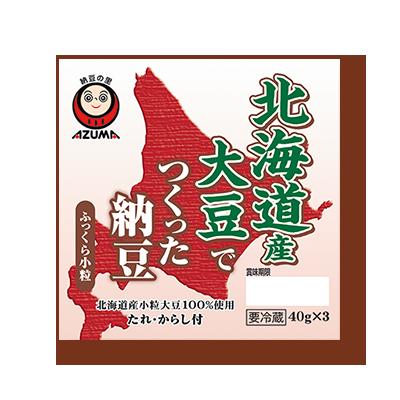 北海道産大豆でつくった納豆3P