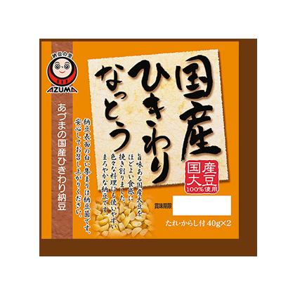国産ひきわりなっとう(東日本・西日本)2P