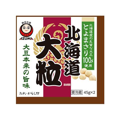 北海道大粒(東日本・西日本)2P