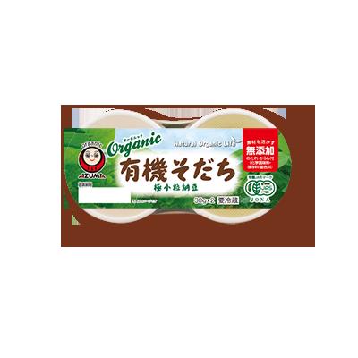 有機そだち 極小粒納豆カップ2